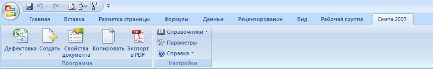 Программа Смета 2007